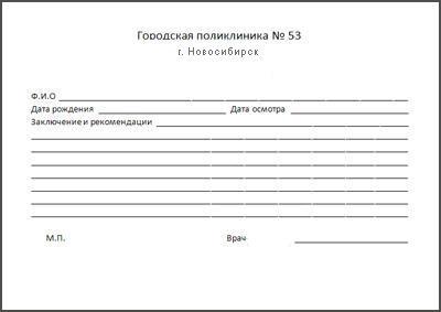 Справка для бассейна купить с доставкой новосибирск кто может взять больничный лист по уходу за ребенком